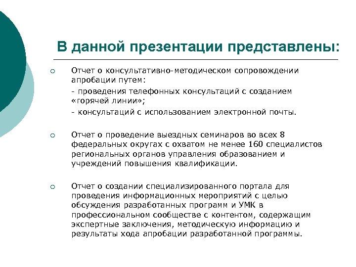 В данной презентации представлены: ¡ Отчет о консультативно-методическом сопровождении апробации путем: - проведения телефонных