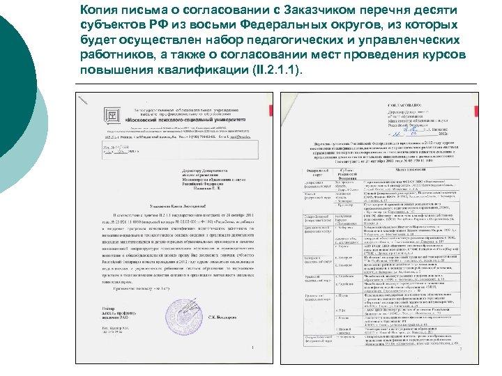 Копия письма о согласовании с Заказчиком перечня десяти субъектов РФ из восьми Федеральных округов,