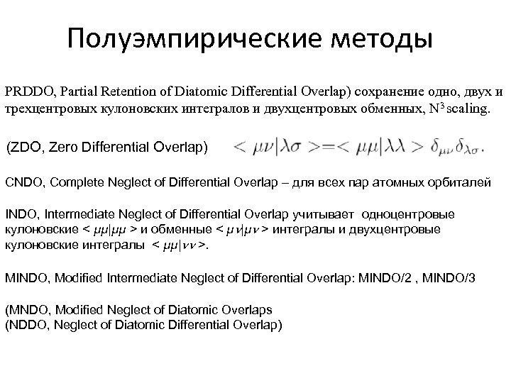 Полуэмпирические методы PRDDO, Partial Retention of Diatomic Differential Overlap) сохранение одно, двух и трехцентровых