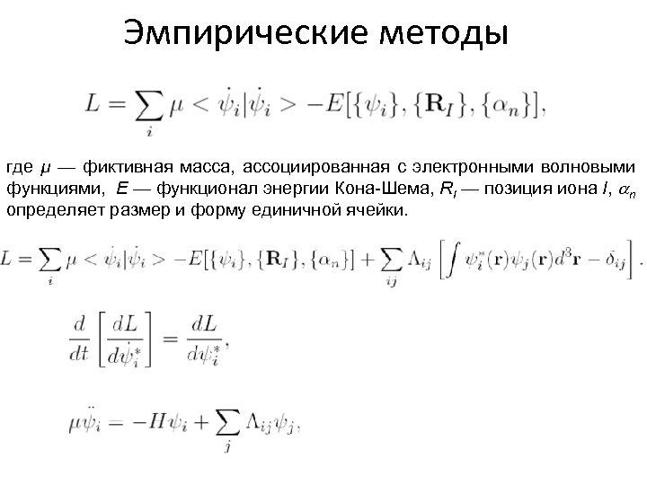 Эмпирические методы где µ — фиктивная масса, ассоциированная с электронными волновыми функциями, E —