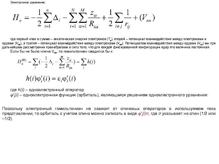 Электронное уравнение: где первый член в сумме – кинетическая энергия электронов (Te), второй –