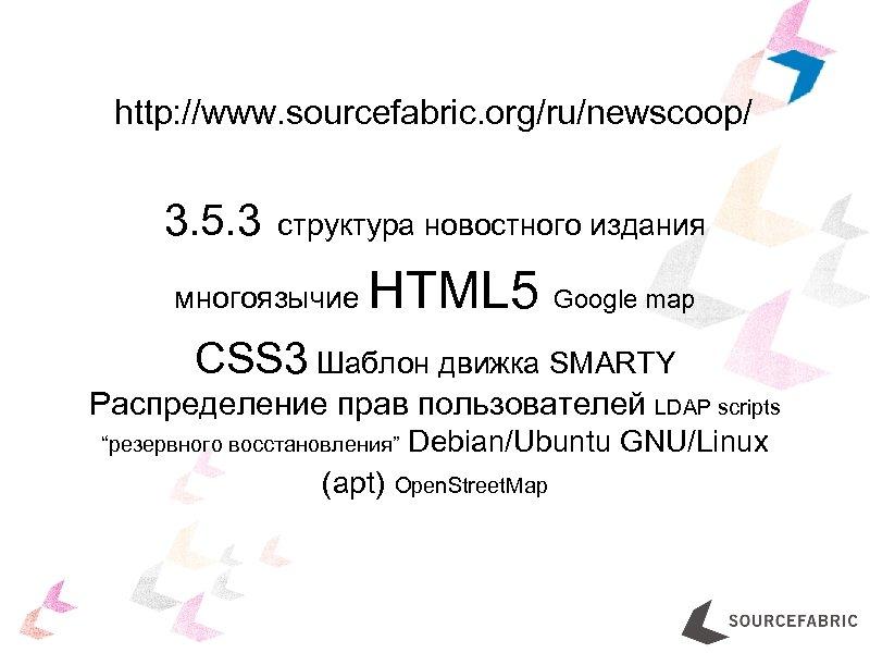 http: //www. sourcefabric. org/ru/newscoop/ 3. 5. 3 структура новостного издания многоязычие HTML 5 Google
