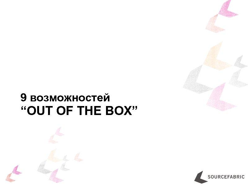 """9 возможностей """"OUT OF THE BOX"""""""