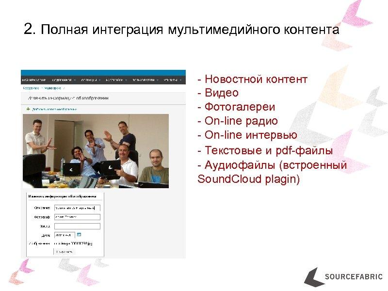 2. Полная интеграция мультимедийного контента - Новостной контент - Видео - Фотогалереи - On-line