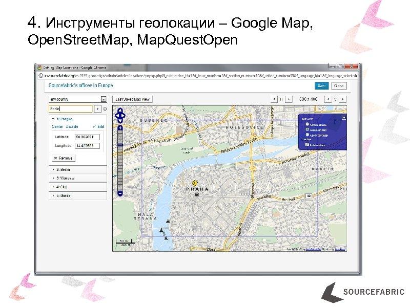 4. Инструменты геолокации – Google Map, Open. Street. Map, Map. Quest. Open