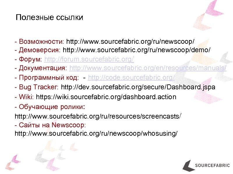 Полезные ссылки - Возможности: http: //www. sourcefabric. org/ru/newscoop/ - Демоверсия: http: //www. sourcefabric. org/ru/newscoop/demo/