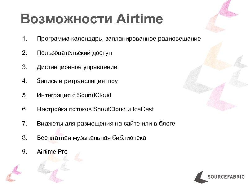 Возможности Airtime 1. Программа-календарь, запланированное радиовещание 2. Пользовательский доступ 3. Дистанционное управление 4. Запись