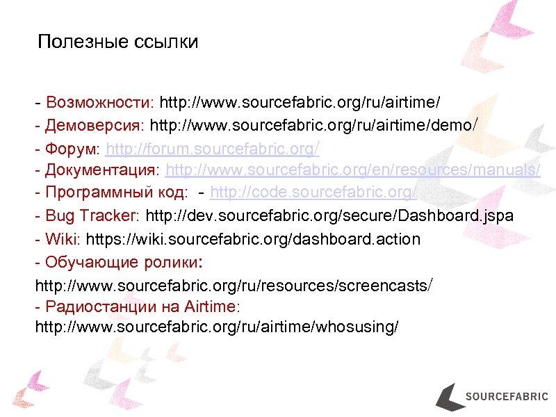 Полезные ссылки - Возможности: http: //www. sourcefabric. org/ru/airtime/ - Демоверсия: http: //www. sourcefabric. org/ru/airtime/demo/
