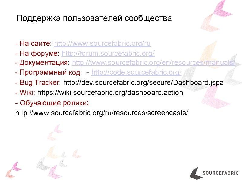 Поддержка пользователей сообщества - На сайте: http: //www. sourcefabric. org/ru - На форуме: http: