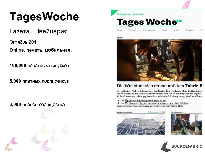 Tages. Woche Газета, Швейцария Октябрь 2011 Online, печать, мобильная. 100, 000 печатных выпусков 5,