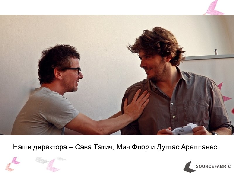 Наши директора – Сава Татич, Мич Флор и Дуглас Арелланес.