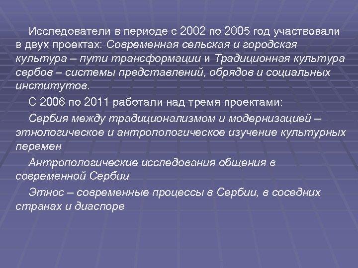 Исследователи в периоде с 2002 по 2005 год участвовали в двух проектах: Современная