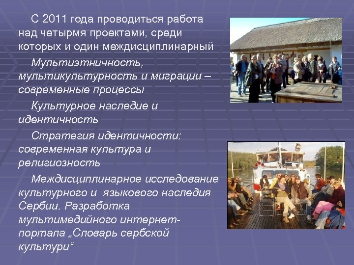 С 2011 года проводиться работа над четырмя проектами, среди которых и один междисциплинарный