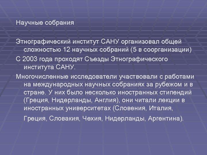 Научные собрания Этнографический институт САНУ организовал общей сложностью 12 научных собраний (5 в соорганизации)
