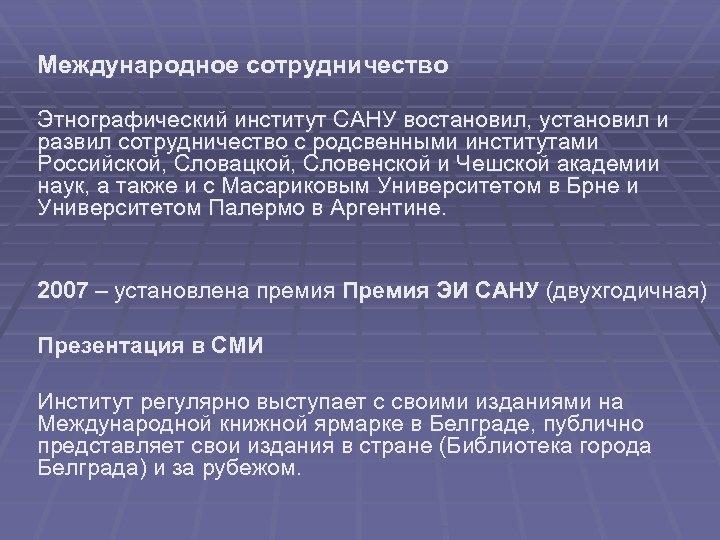 Международное сотрудничество Этнографический институт САНУ востановил, установил и развил сотрудничество с родсвенными институтами Российской,