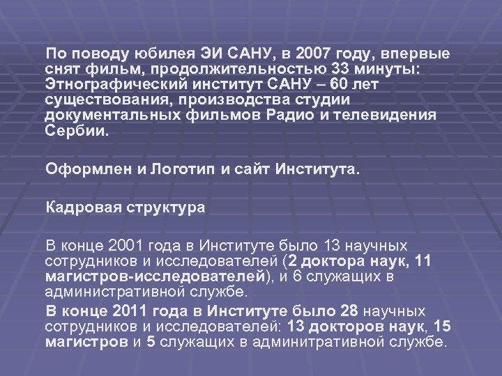 По поводу юбилея ЭИ САНУ, в 2007 году, впервые снят фильм, продолжительностью 33 минуты: