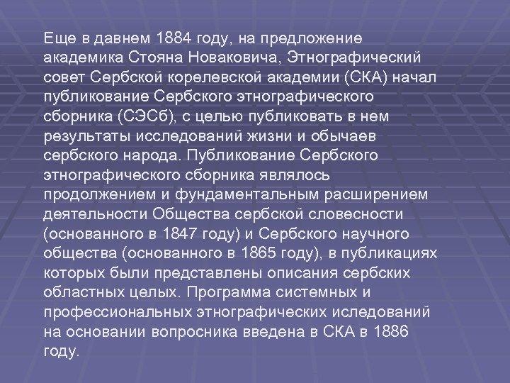 Еще в давнем 1884 году, на предложение академика Стояна Новаковича, Этнографический совет Сербской корелевской