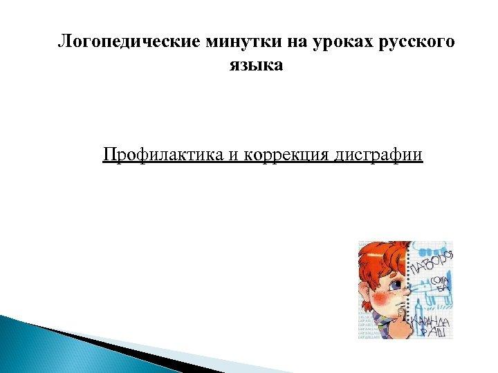 Логопедические минутки на уроках русского языка Профилактика и коррекция дисграфии
