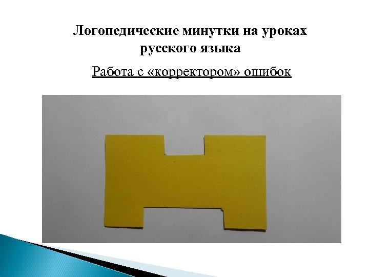 Логопедические минутки на уроках русского языка Работа с «корректором» ошибок