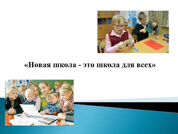 «Новая школа - это школа для всех»