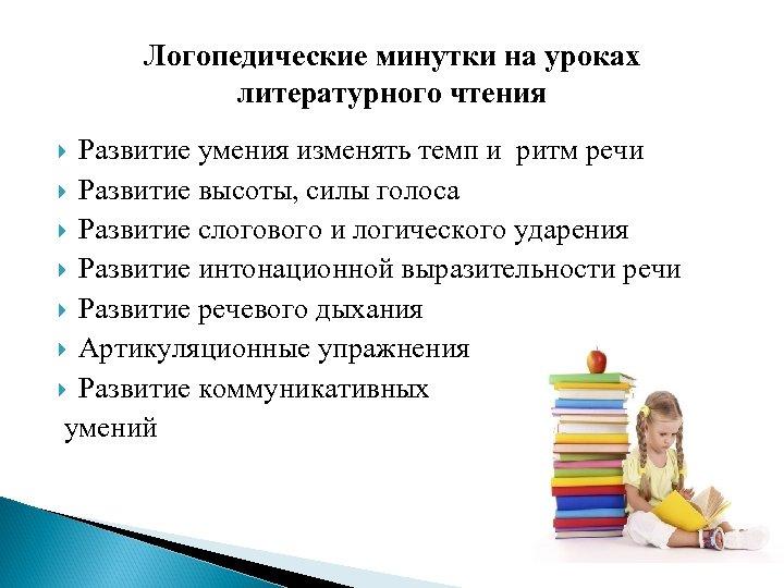 Логопедические минутки на уроках литературного чтения Развитие умения изменять темп и ритм речи Развитие