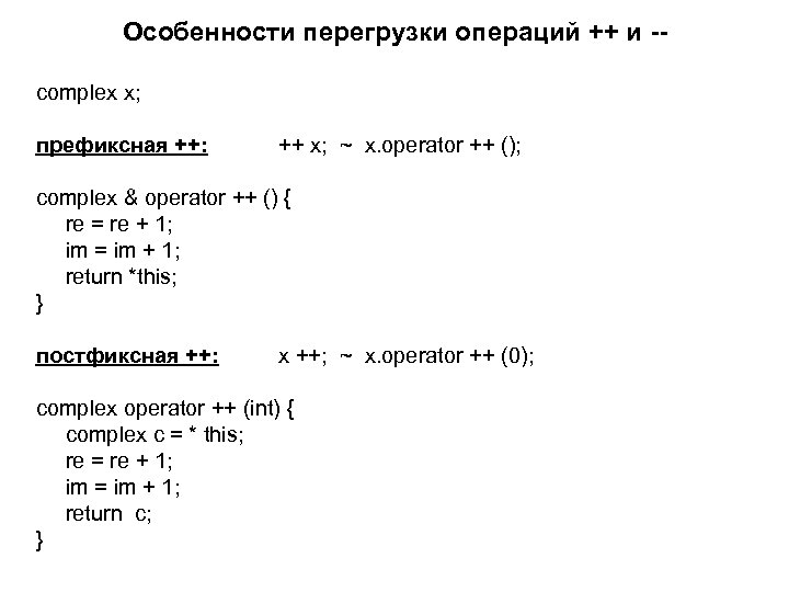 Особенности перегрузки операций ++ и -complex x; префиксная ++: ++ x; ~ x. operator
