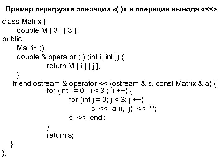 Пример перегрузки операции «( )» и операции вывода «<<» class Matrix { double M