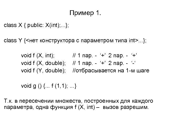 Пример 1. class X { public: X(int); . . . }; class Y {<нет