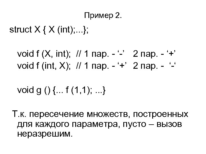 Пример 2. struct X { X (int); . . . }; void f (X,