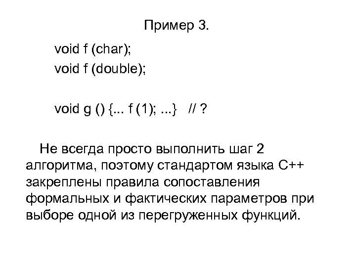 Пример 3. void f (char); void f (double); void g () {. . .