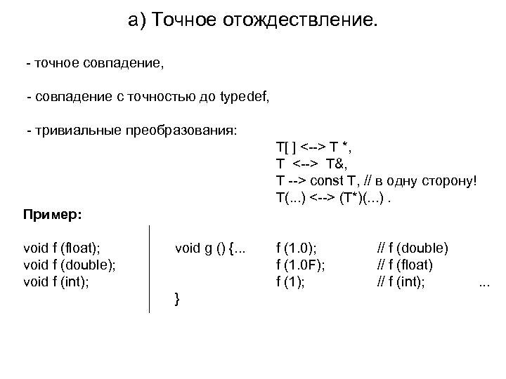 а) Точное отождествление. - точное совпадение, - совпадение с точностью до typedef, - тривиальные