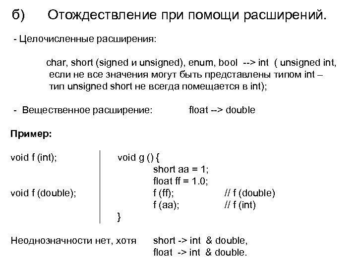 б) Отождествление при помощи расширений. - Целочисленные расширения: char, short (signed и unsigned), enum,
