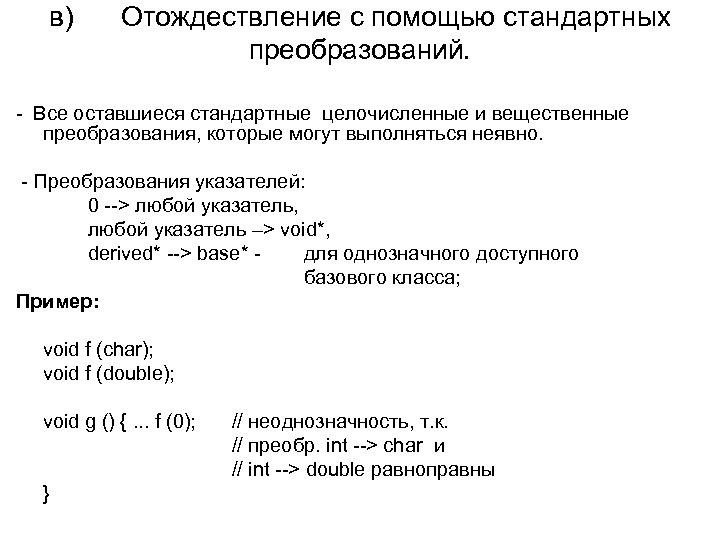 в) Отождествление с помощью стандартных преобразований. - Все оставшиеся стандартные целочисленные и вещественные преобразования,