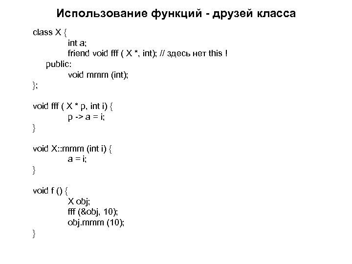 Использование функций - друзей класса class X { int a; friend void fff (