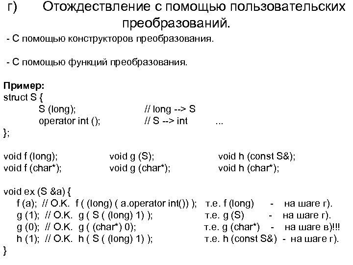 г) Отождествление с помощью пользовательских преобразований. - С помощью конструкторов преобразования. - С помощью