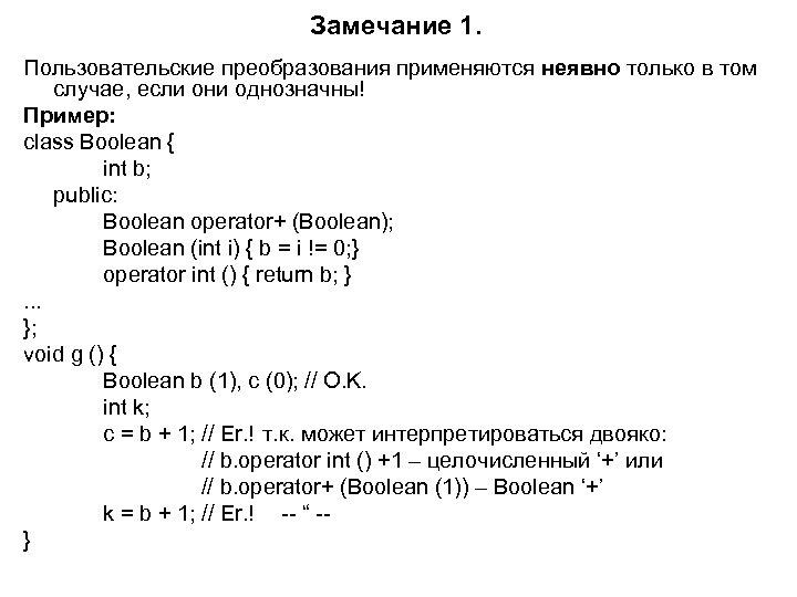 Замечание 1. Пользовательские преобразования применяются неявно только в том случае, если они однозначны! Пример: