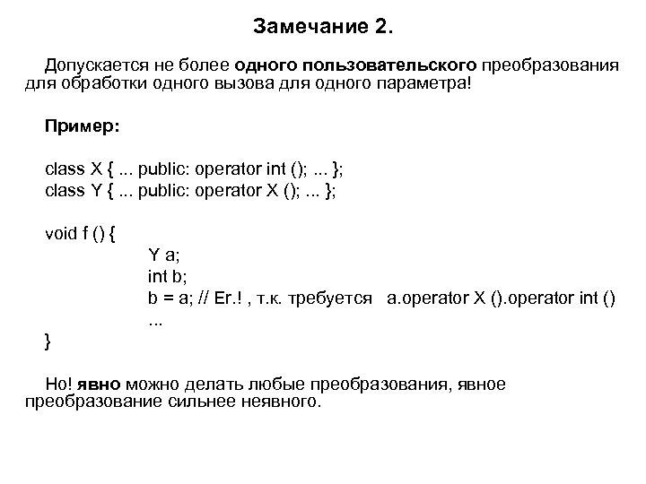 Замечание 2. Допускается не более одного пользовательского преобразования для обработки одного вызова для одного