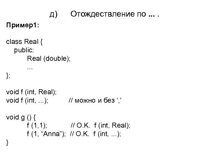 д) Отождествление по. . Пример1: class Real { public: Real (double); . . .