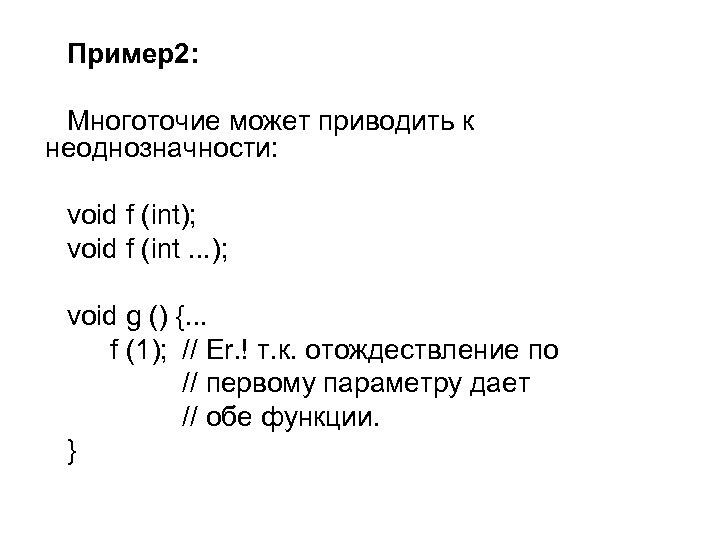 Пример2: Многоточие может приводить к неоднозначности: void f (int); void f (int. . .