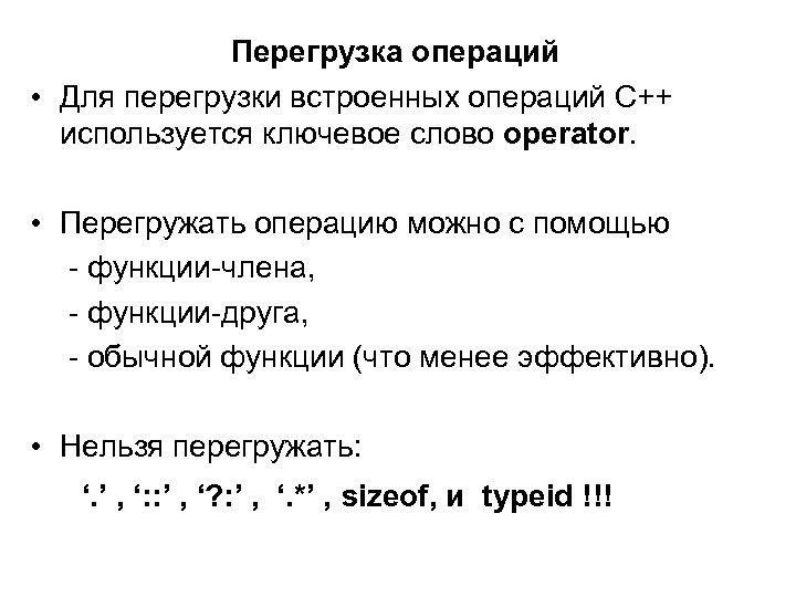 Перегрузка операций • Для перегрузки встроенных операций С++ используется ключевое слово operator. • Перегружать