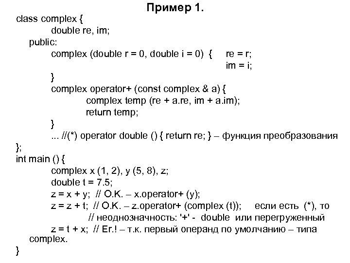 Пример 1. class complex { double re, im; public: complex (double r = 0,