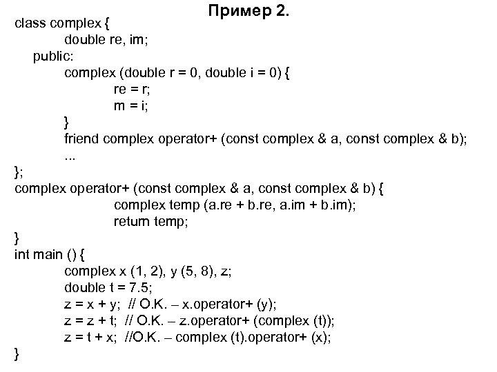 Пример 2. class complex { double re, im; public: complex (double r = 0,
