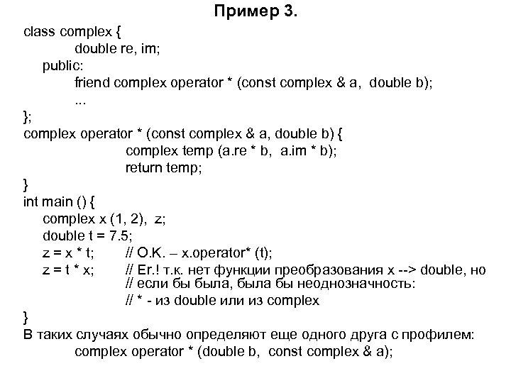 Пример 3. class complex { double re, im; public: friend complex operator * (const