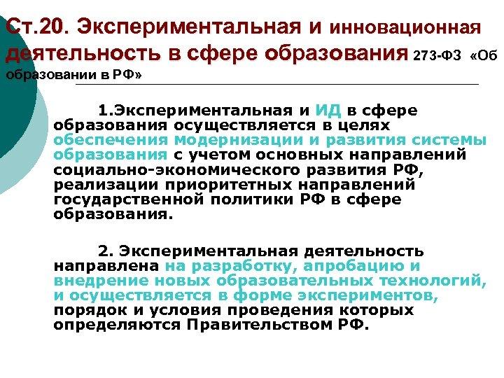 Ст. 20. Экспериментальная и инновационная деятельность в сфере образования 273 -ФЗ «Об образовании в