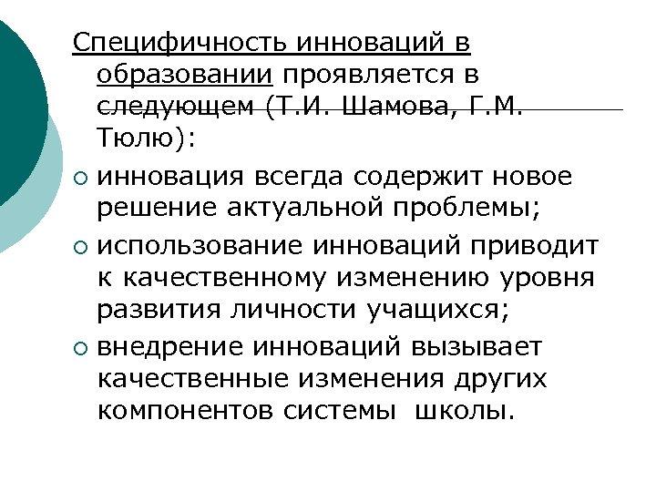 Специфичность инноваций в образовании проявляется в следующем (Т. И. Шамова, Г. М. Тюлю): ¡