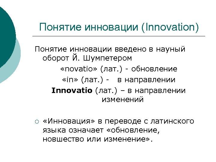 Понятие инновации (Innovation) Понятие инновации введено в науный оборот Й. Шумпетером «novatio» (лат. )