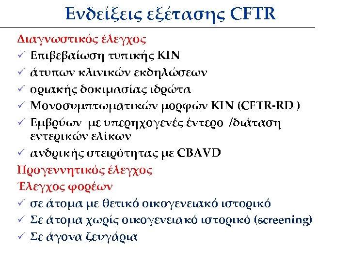 Ενδείξεις εξέτασης CFTR Διαγνωστικός έλεγχος ü Επιβεβαίωση τυπικής ΚΙΝ ü άτυπων κλινικών εκδηλώσεων ü