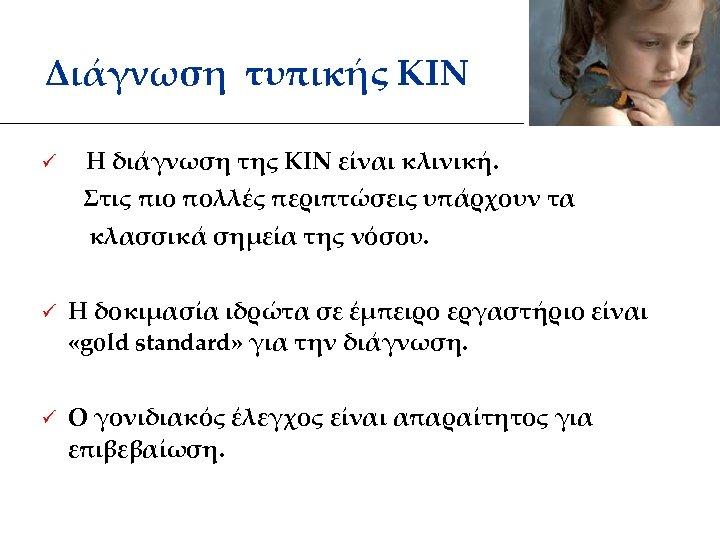 Διάγνωση τυπικής ΚΙΝ ü Η διάγνωση της ΚΙΝ είναι κλινική. Στις πιο πολλές περιπτώσεις