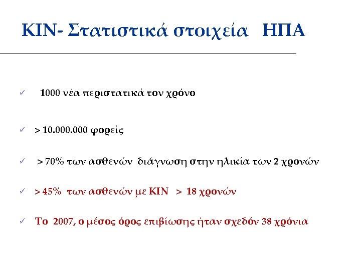 ΚΙΝ- Στατιστικά στοιχεία ΗΠΑ ü 1000 νέα περιστατικά τον χρόνο ü > 10. 000