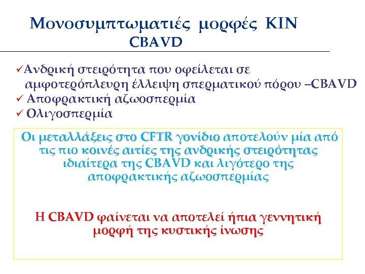 Μονοσυμπτωματιές μορφές ΚΙΝ CBAVD üΑνδρική στειρότητα που οφείλεται σε αμφοτερόπλευρη έλλειψη σπερματικού πόρου –CBAVD